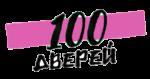 «100 Дверей»