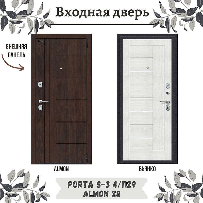 PORTA S-3 4 П29 ALMON 28